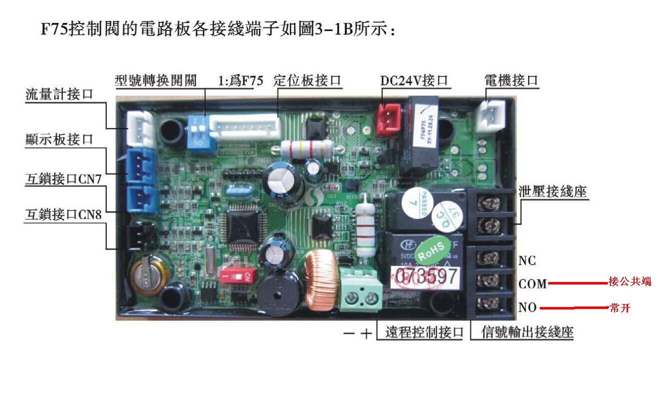 软水设备控制面板接线图